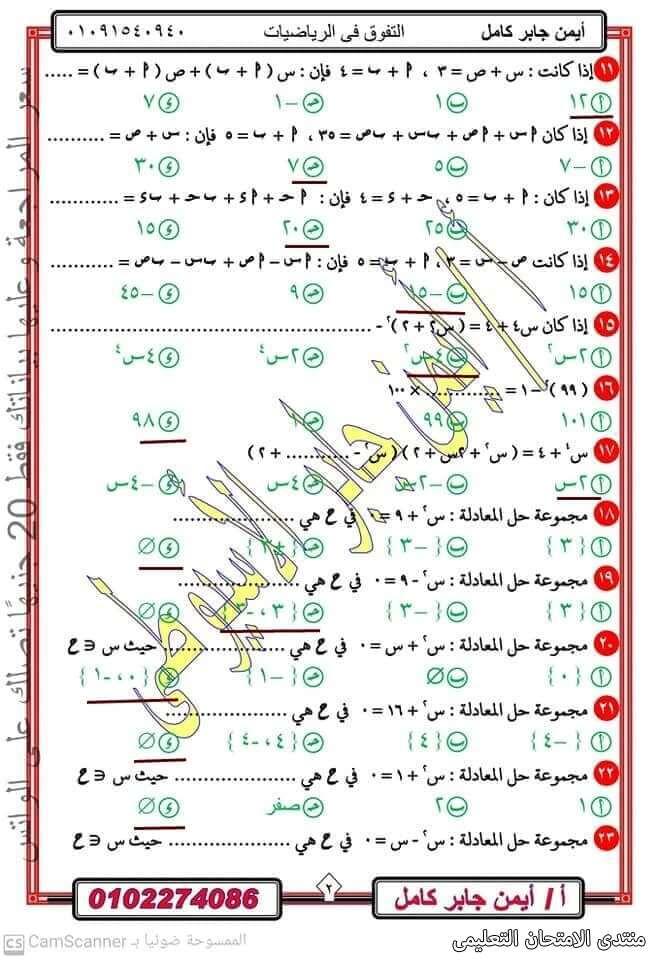 exam-eg.com_161850110863072.jpg