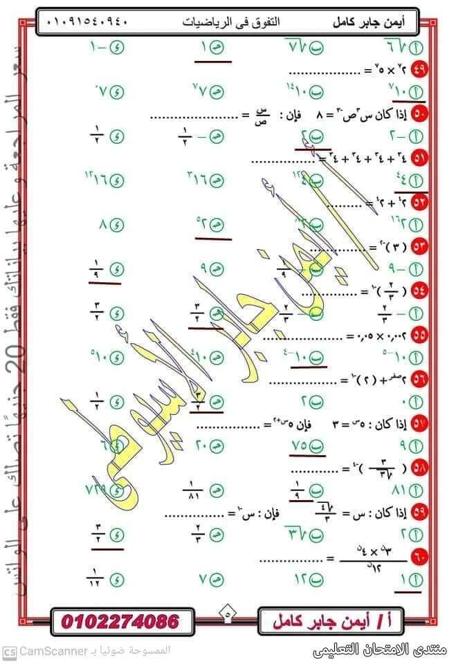 exam-eg.com_161850110874985.jpg