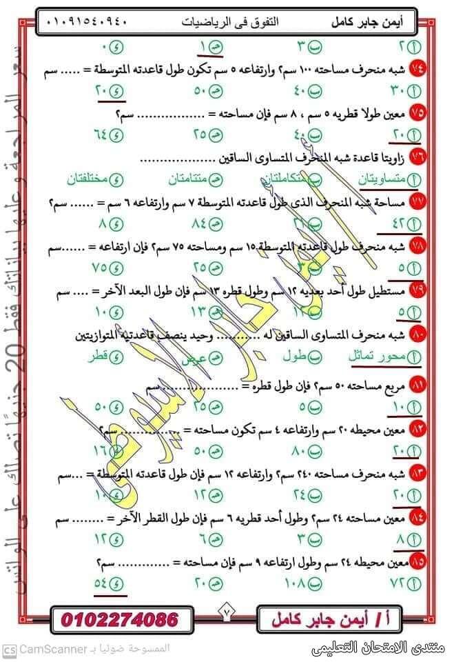 exam-eg.com_161850110882797.jpg