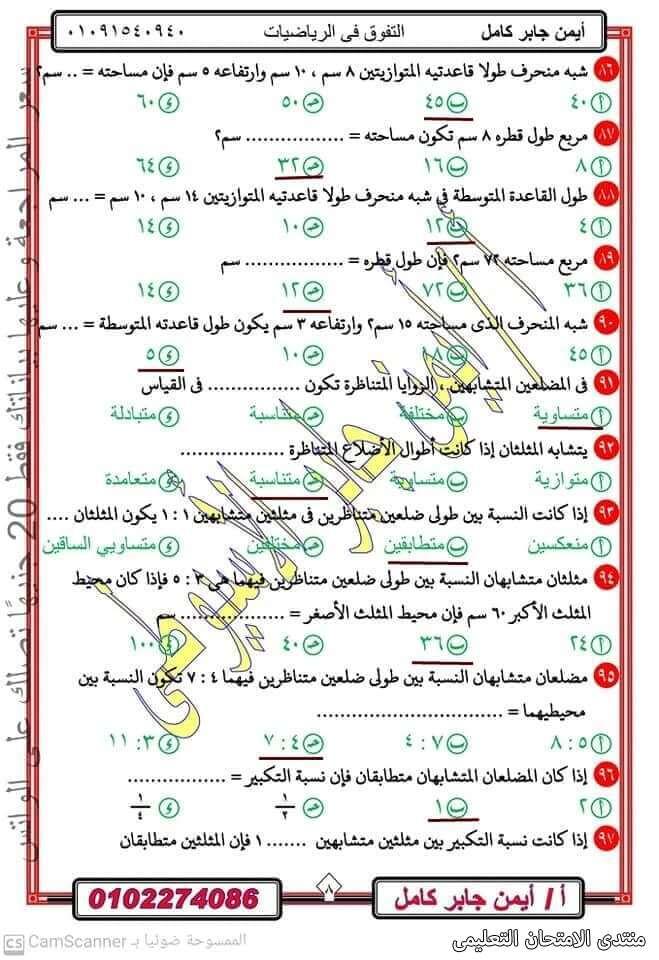 exam-eg.com_161850110885878.jpg