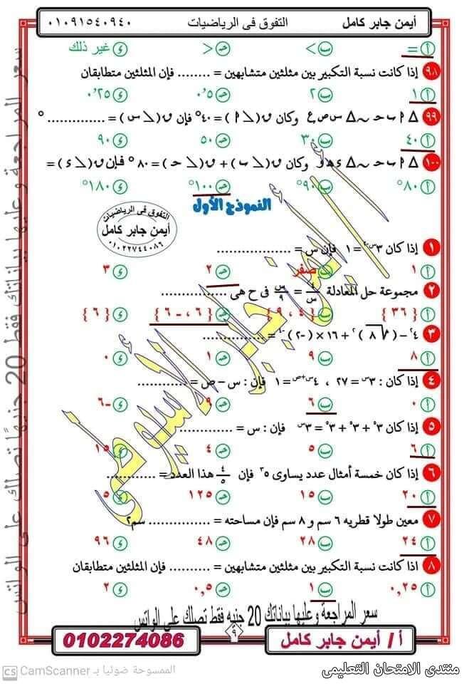 exam-eg.com_161850110889259.jpg
