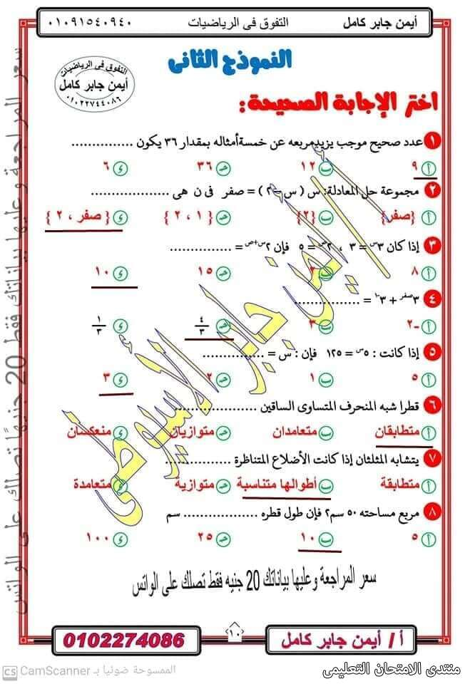 exam-eg.com_161850110892510.jpg