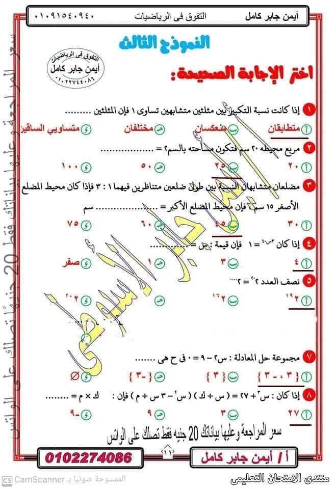 exam-eg.com_1618501108956611.jpg