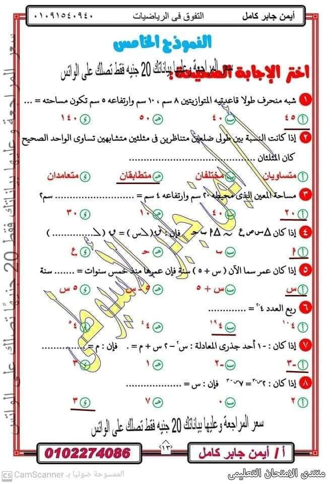 exam-eg.com_1618501109019813.jpg