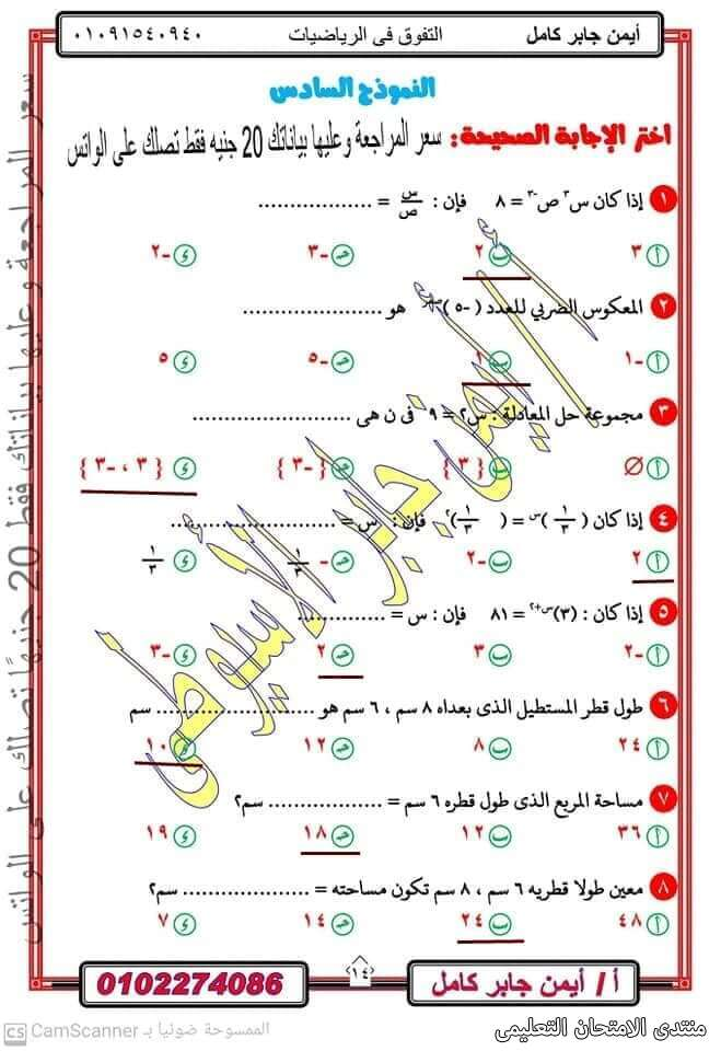 exam-eg.com_1618501109053714.jpg