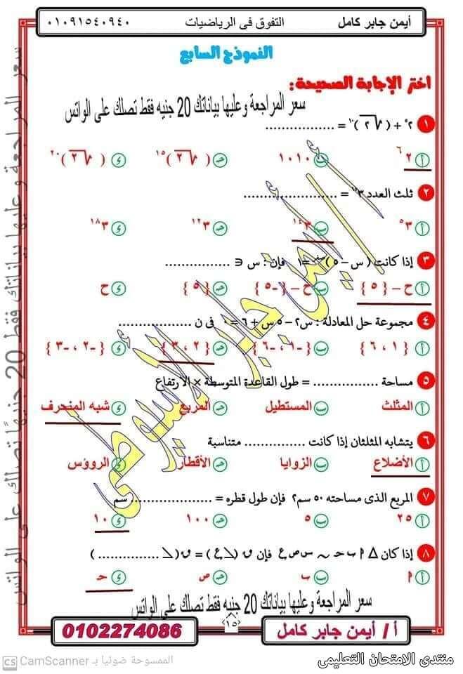 exam-eg.com_1618501109088815.jpg