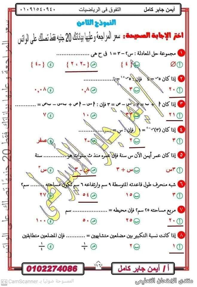 exam-eg.com_1618501109124816.jpg