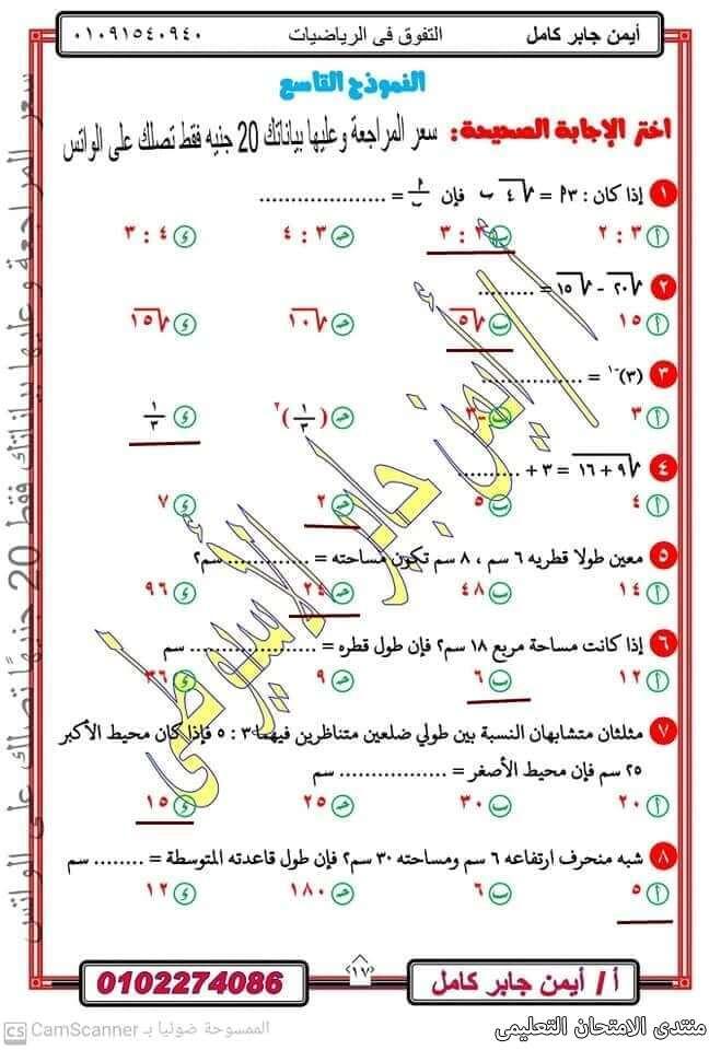 exam-eg.com_1618501109162917.jpg