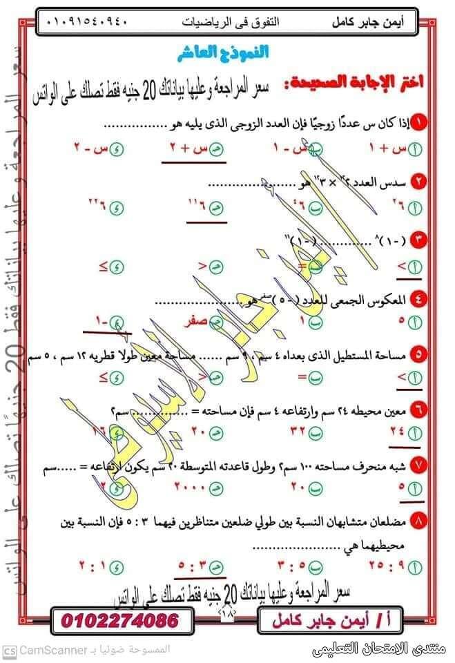 exam-eg.com_1618501109197518.jpg