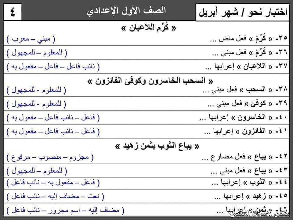 exam-eg.com_161850186393494.jpg