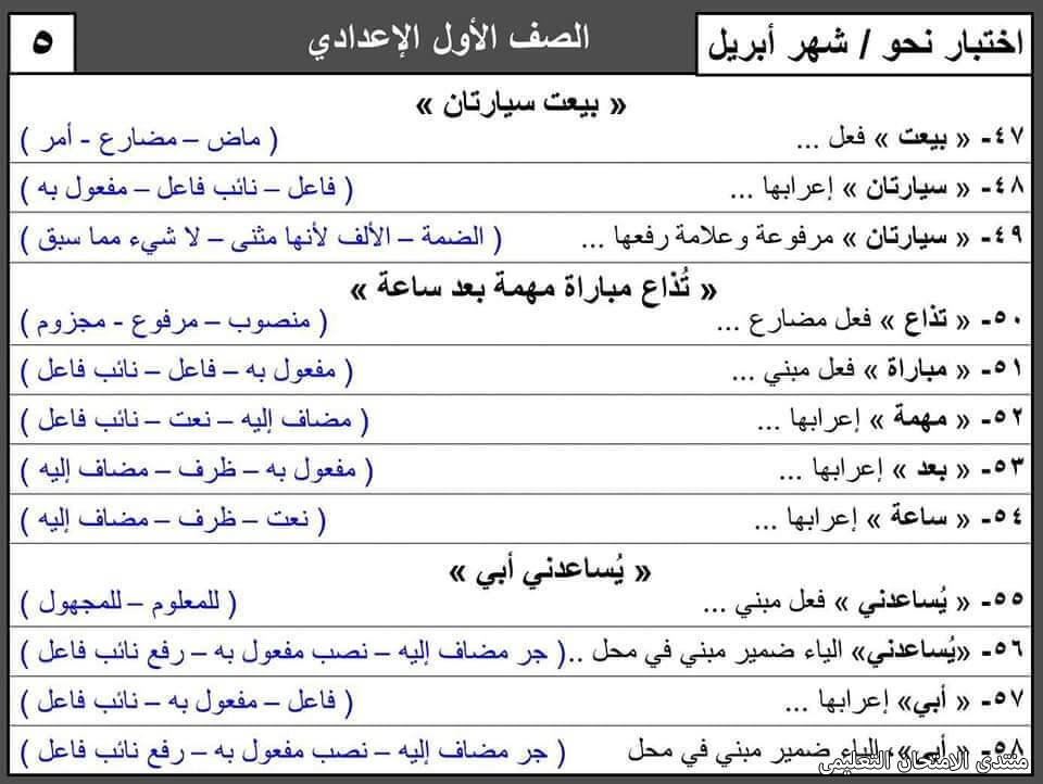 exam-eg.com_161850186397155.jpg