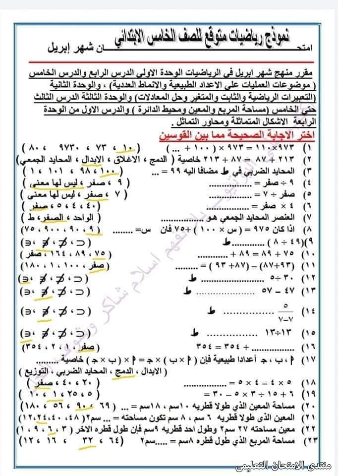exam-eg.com_161851585218791.jpg
