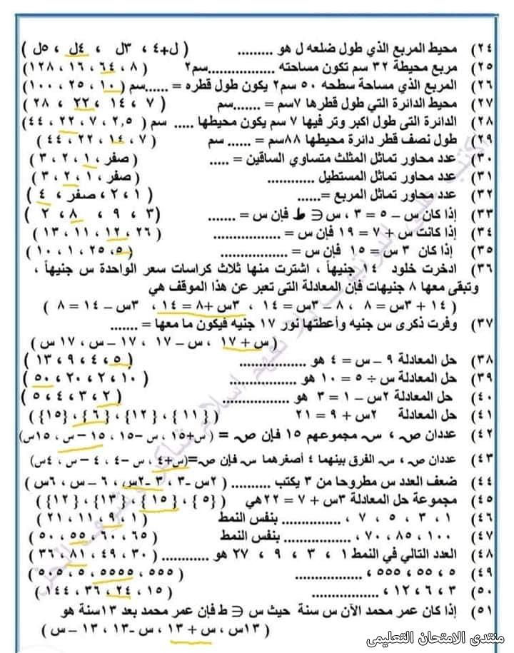 exam-eg.com_161851585224092.jpg