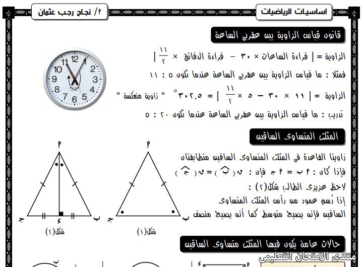 exam-eg.com_16185227335761.png