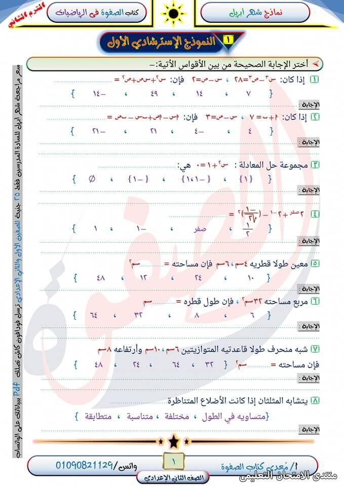 exam-eg.com_161852492821051.jpg