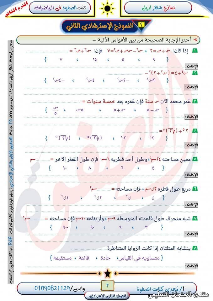 exam-eg.com_161852492826662.jpg