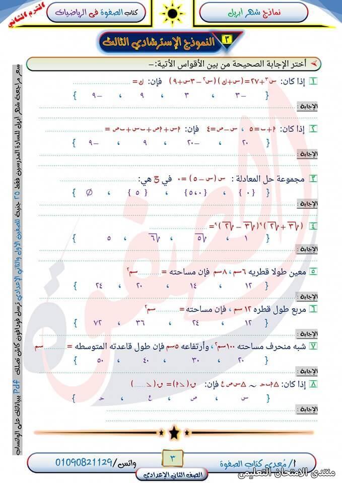 exam-eg.com_16185249284523.jpg