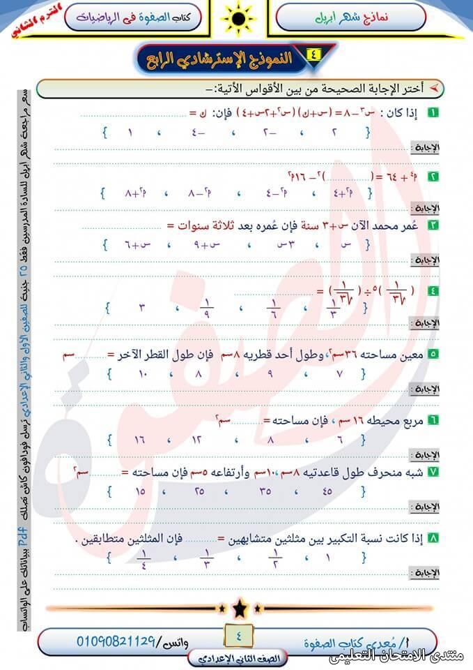 exam-eg.com_161852492848624.jpg