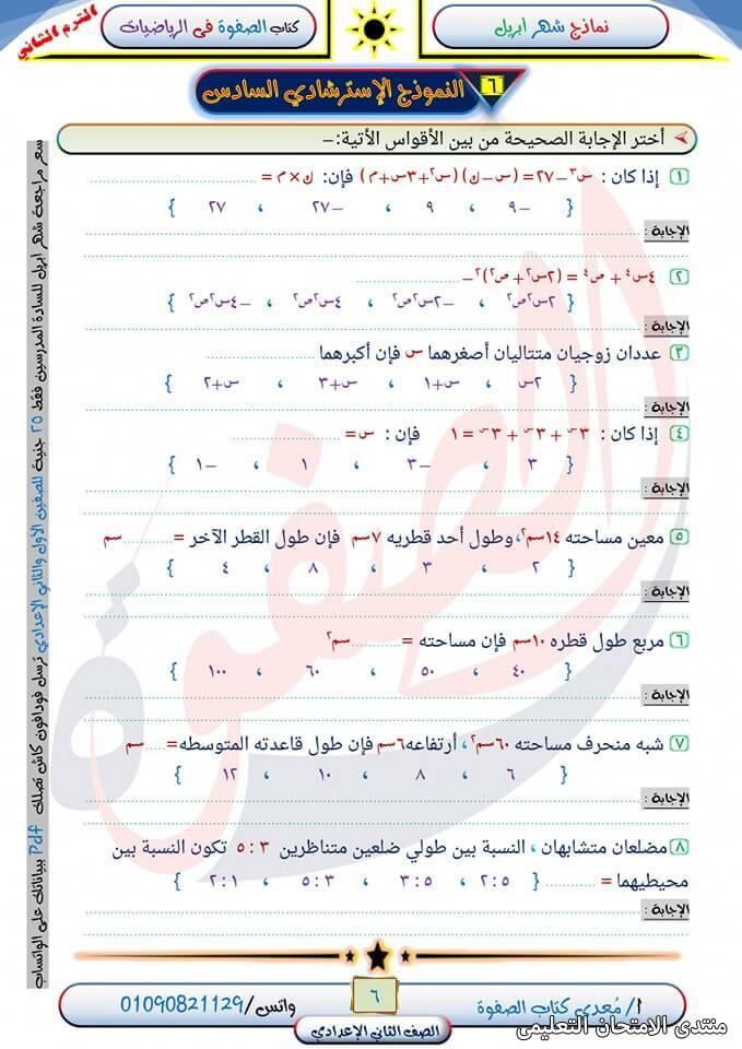 exam-eg.com_161852492855996.jpg