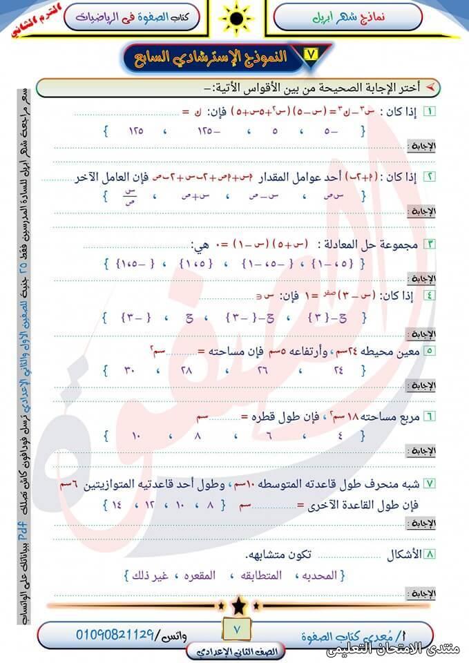 exam-eg.com_161852492859567.jpg