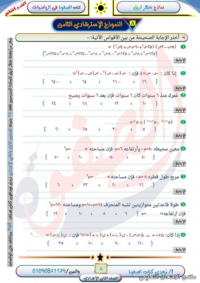 exam-eg.com_161852492863098.jpg