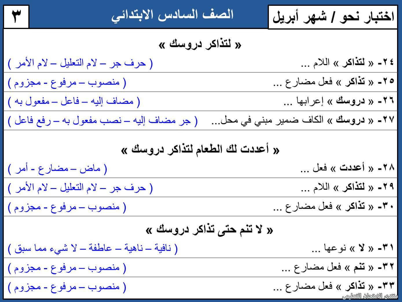 exam-eg.com_16185251888313.jpg