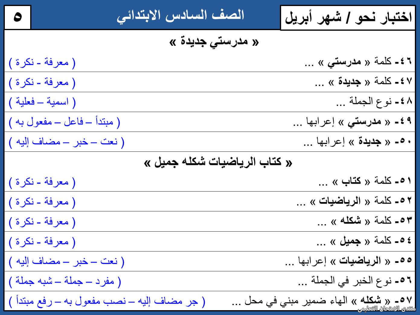 exam-eg.com_161852518893395.jpg