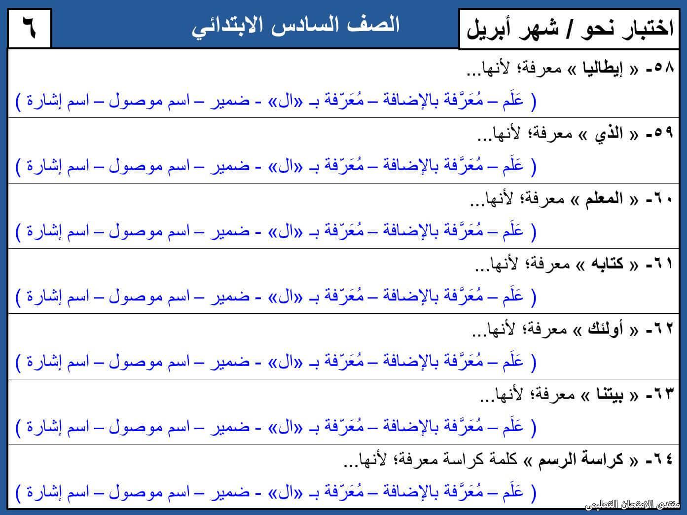 exam-eg.com_16185251889886.jpg