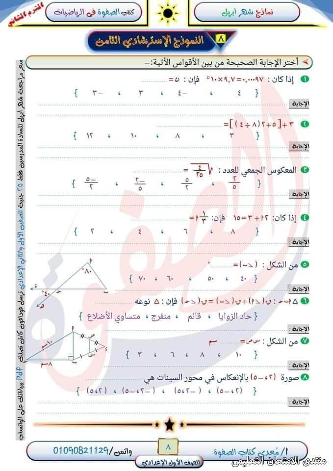 exam-eg.com_161852650632938.jpg