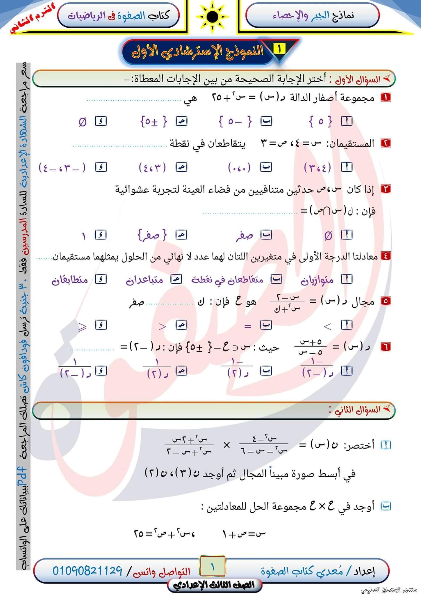 exam-eg.com_161852668667221.jpg
