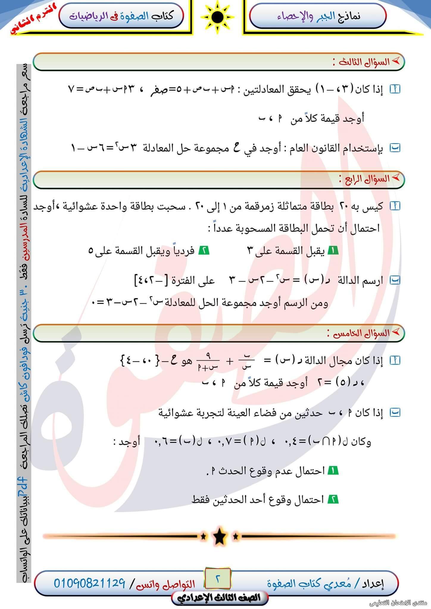exam-eg.com_161852668677382.jpg