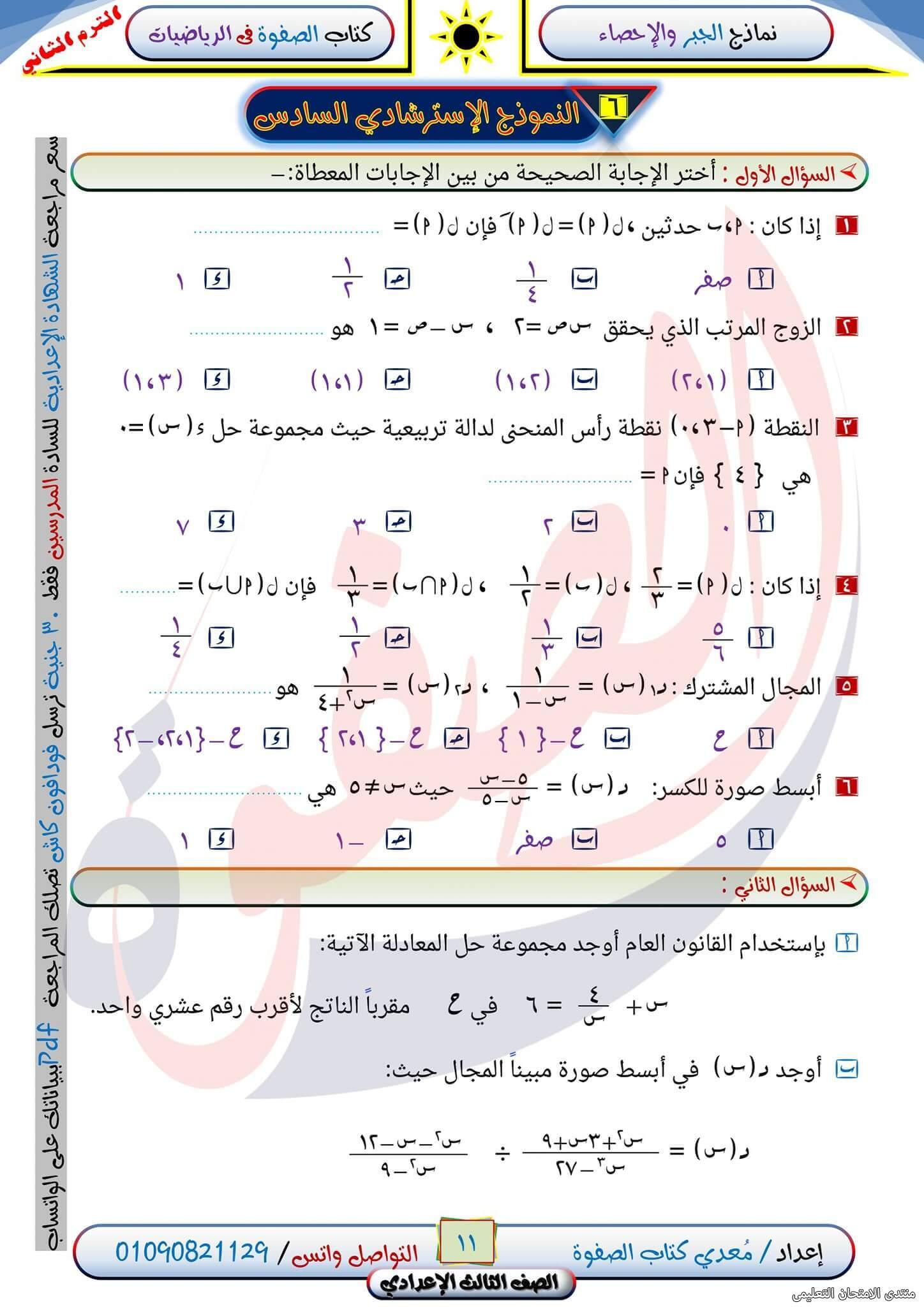 exam-eg.com_161852668684243.jpg