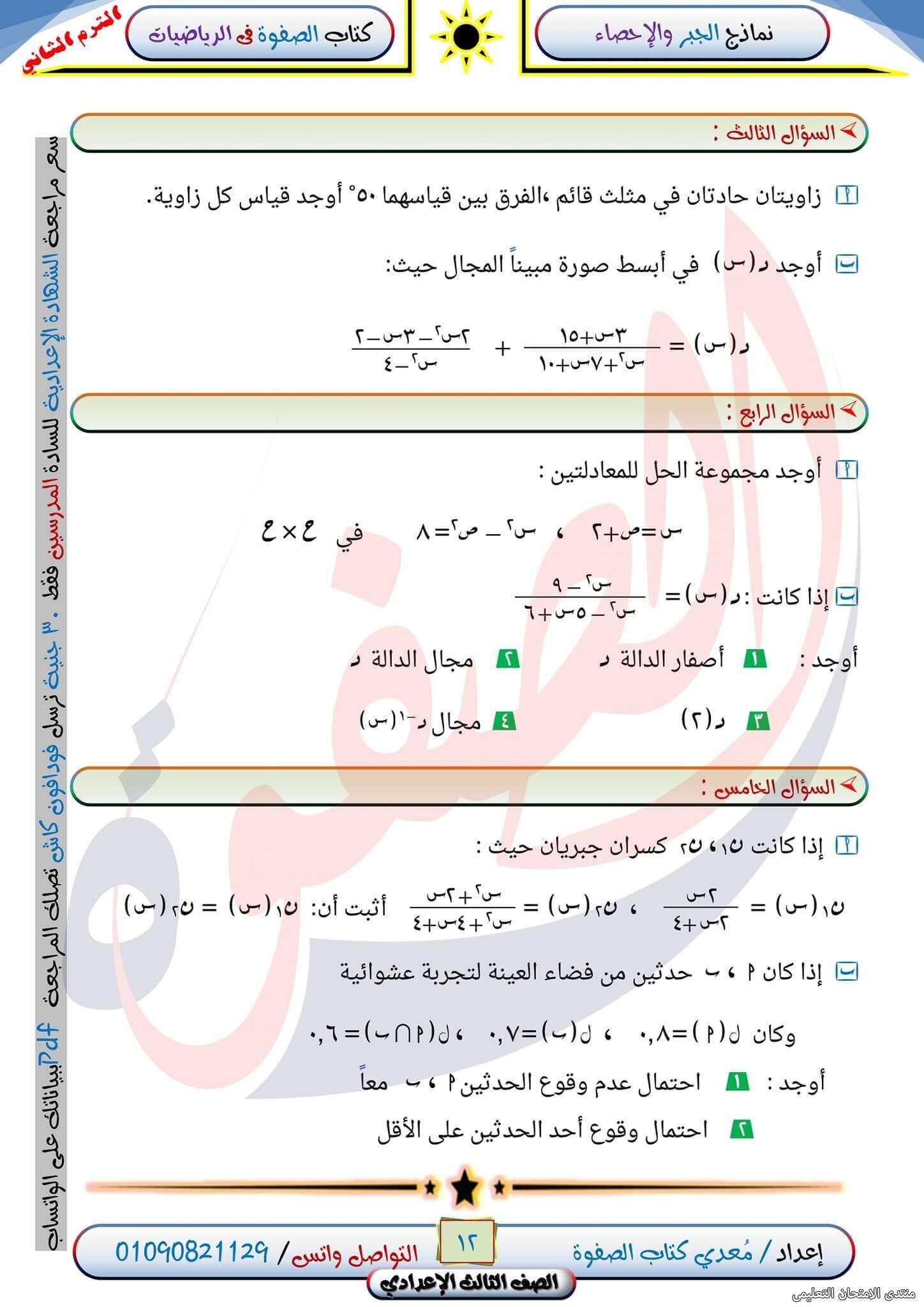 exam-eg.com_161852668691394.jpg