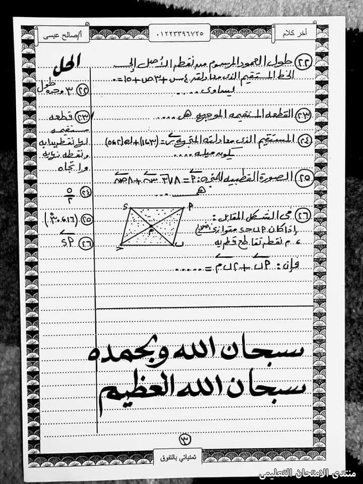 exam-eg.com_161852693732343.jpg