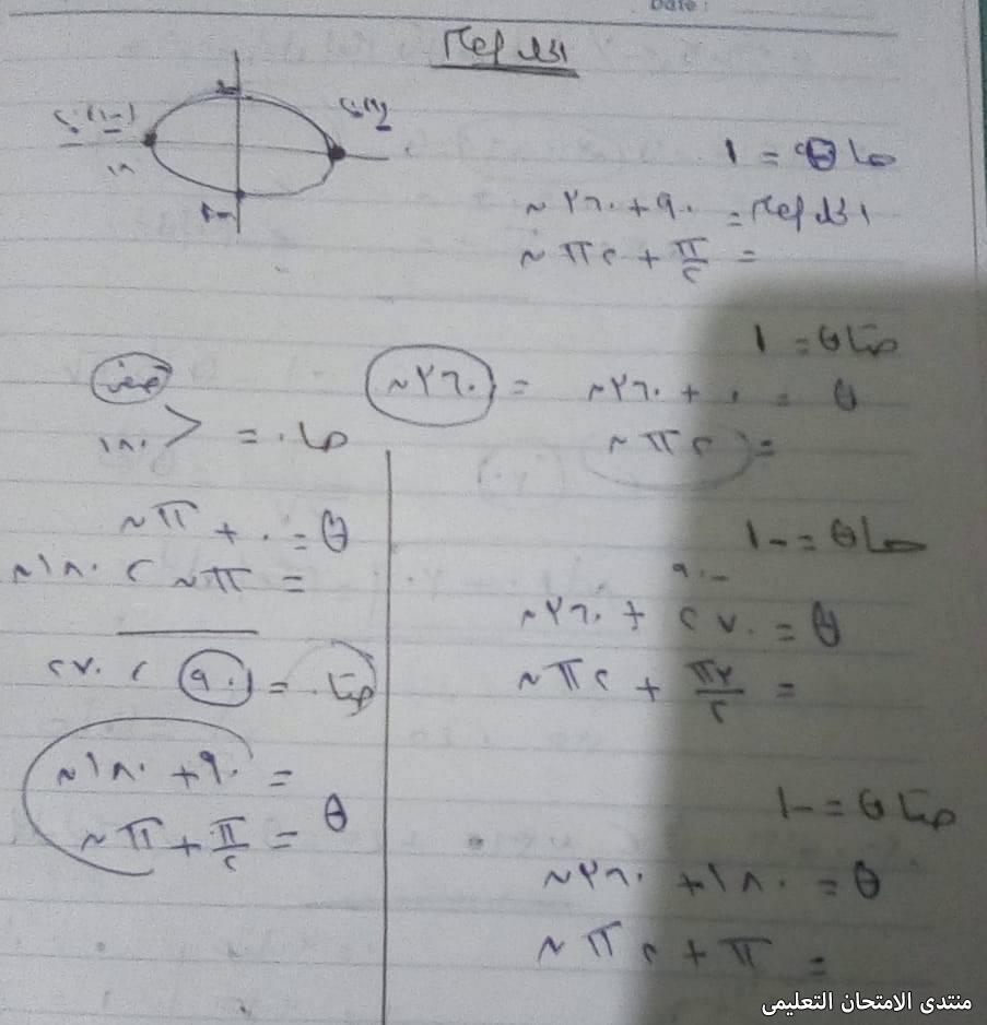 exam-eg.com_161852719992551.jpg
