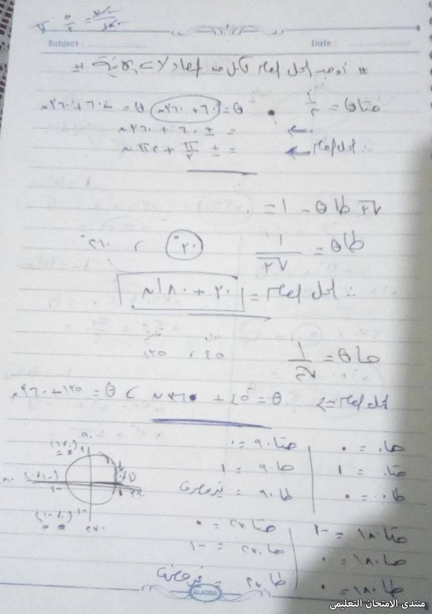 exam-eg.com_161852719997672.jpg