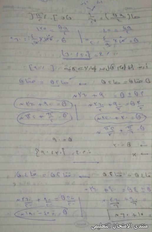 exam-eg.com_161852720011076.jpg