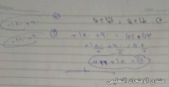 exam-eg.com_16185272001367.jpg