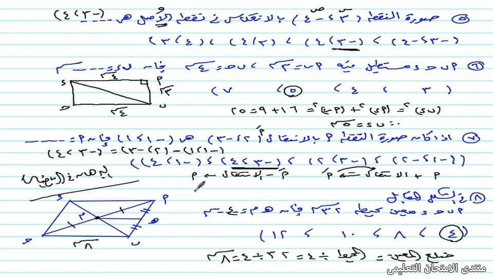 exam-eg.com_161861303174131.jpg