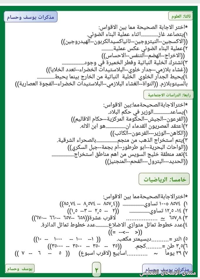 exam-eg.com_161861339423342.jpg