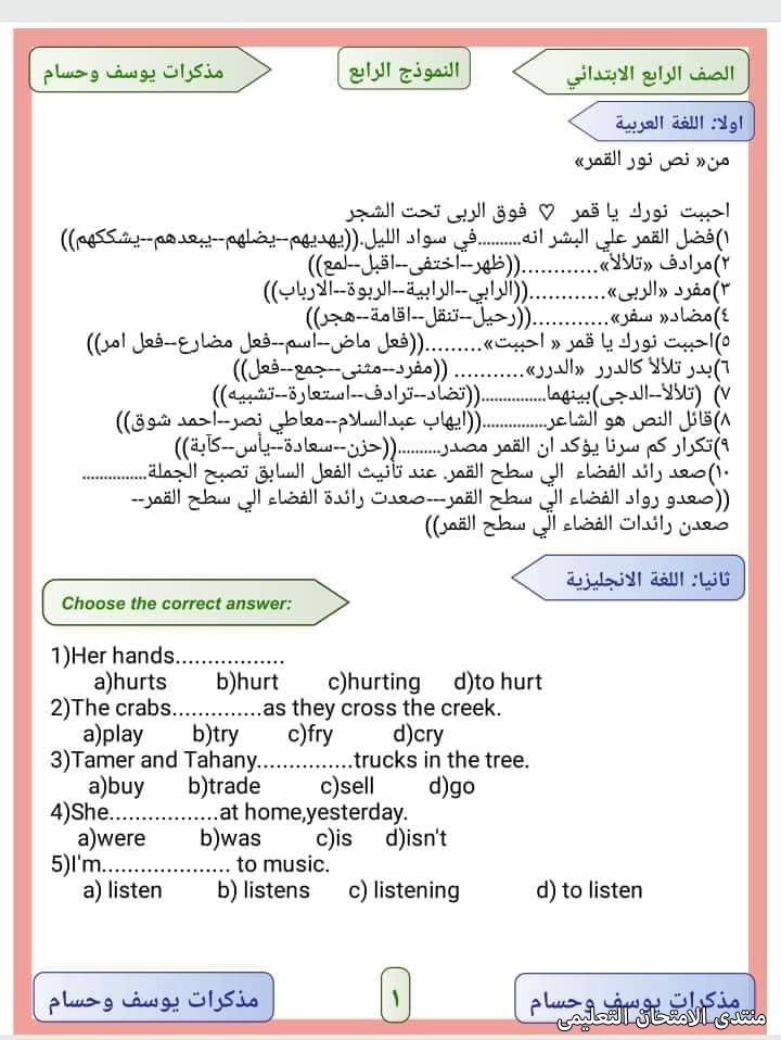 exam-eg.com_161861339426793.jpg