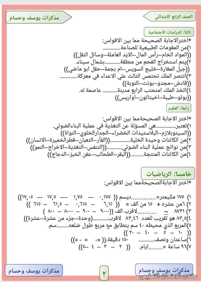 exam-eg.com_161861339430454.jpg