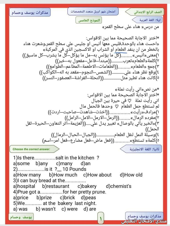 exam-eg.com_161861339434135.jpg