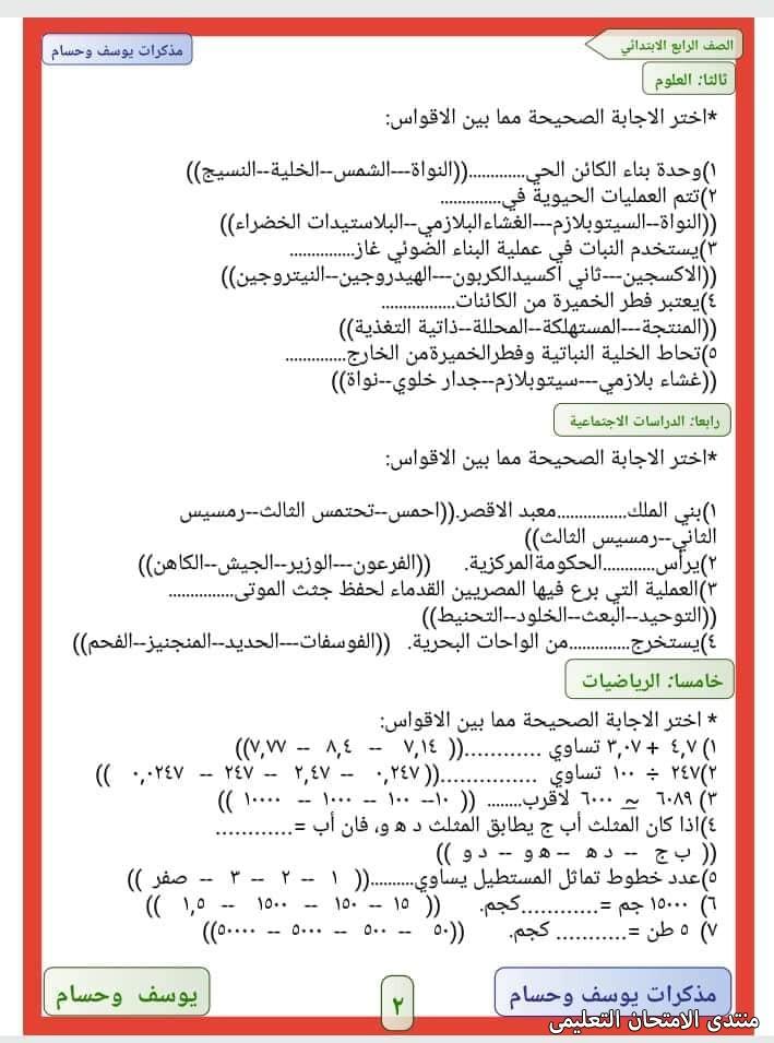 exam-eg.com_161861339437956.jpg