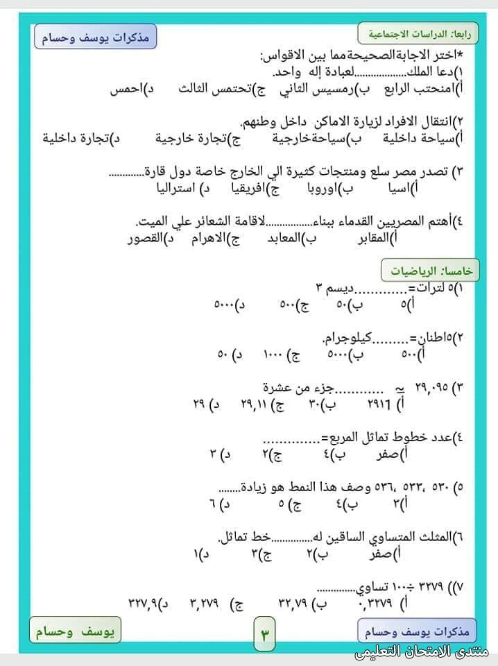 exam-eg.com_161861339449429.jpg