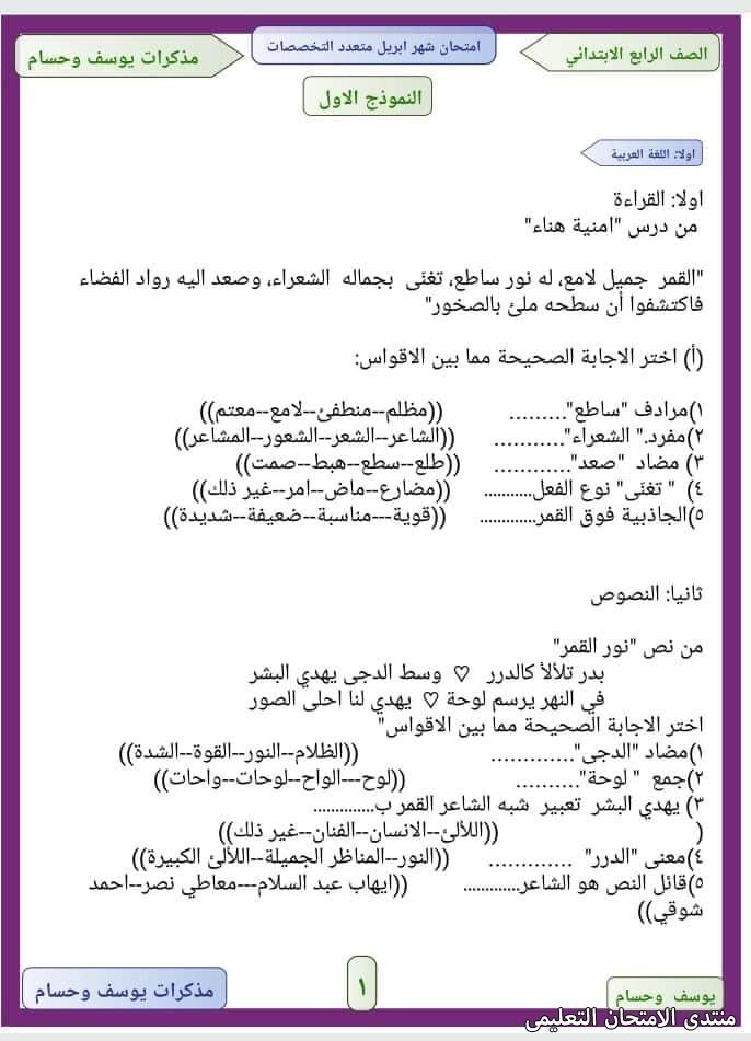 exam-eg.com_16186133945310.jpg
