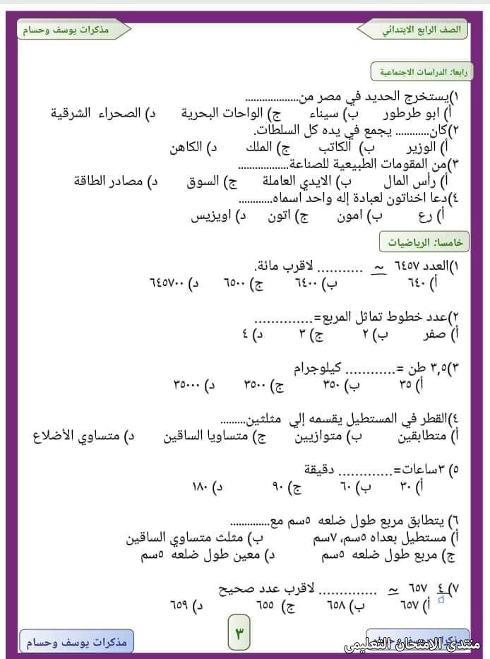 exam-eg.com_1618613394878412.jpg
