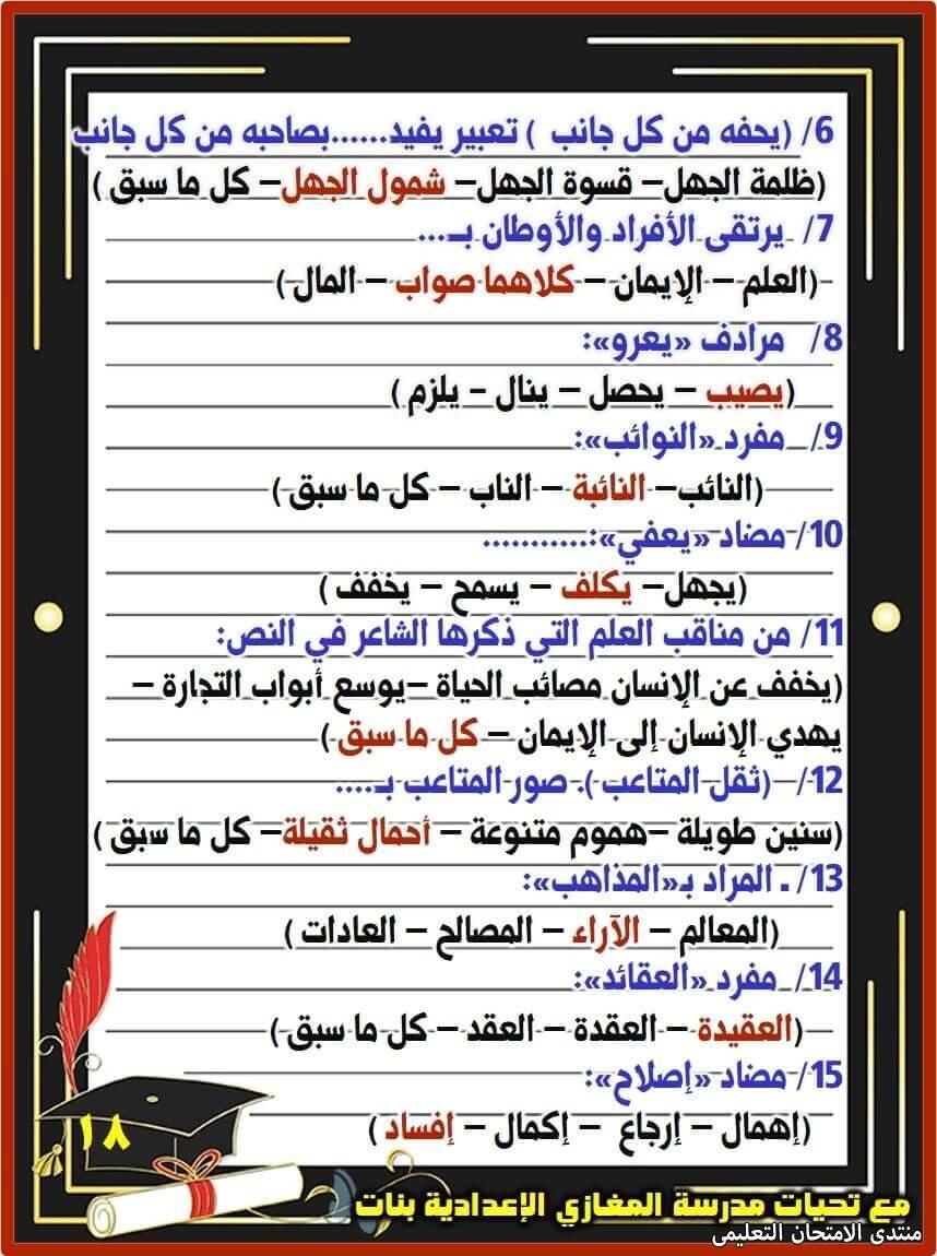 exam-eg.com_161868437482688.jpg