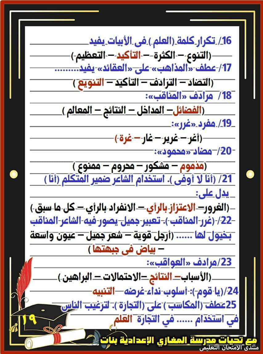 exam-eg.com_161868437487989.jpg