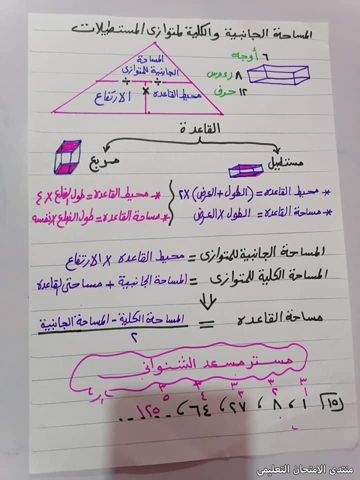 exam-eg.com_161868564486271.jpg